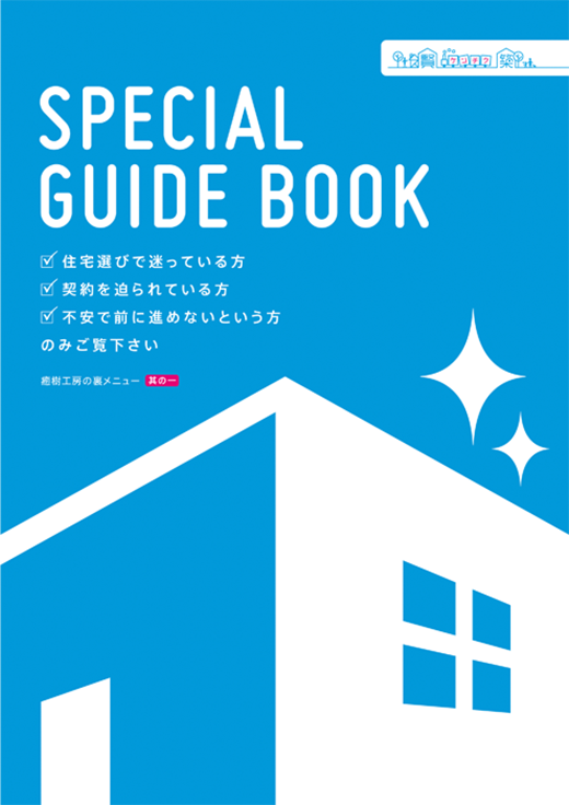 SPECIAL GUIDE BOOK