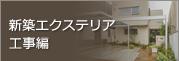 新築エクステリア工事編