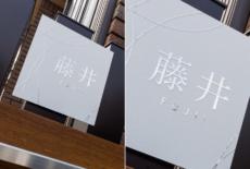 fujii01-04-サムネイル