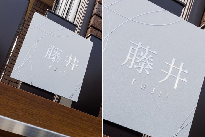 fujii01-04