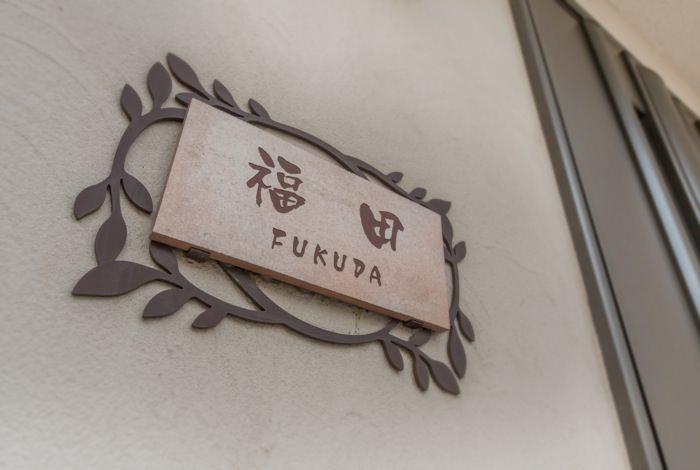 garden-reform-fukuda011