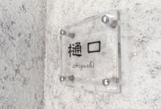 garden-reform-higuchi006-サムネイル