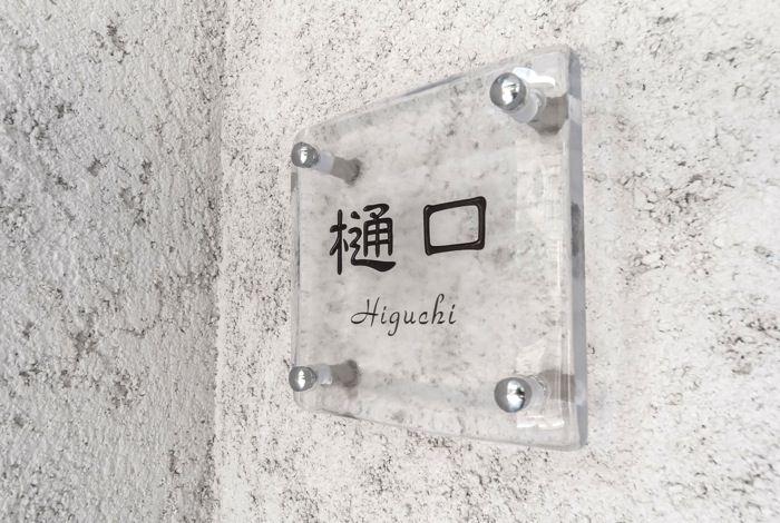 garden-reform-higuchi006