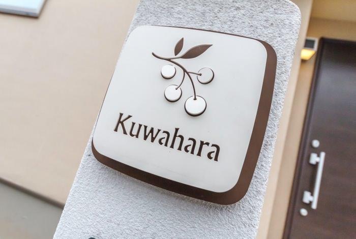 garden-reform-kuwahara010