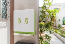 garden-reform-takakura005-サムネイル