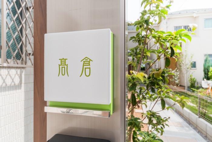 garden-reform-takakura005