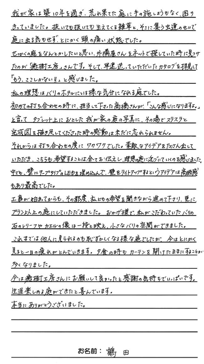 鶴田様感想文