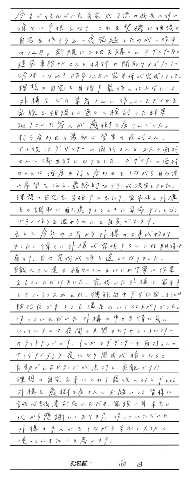 西田様感想文